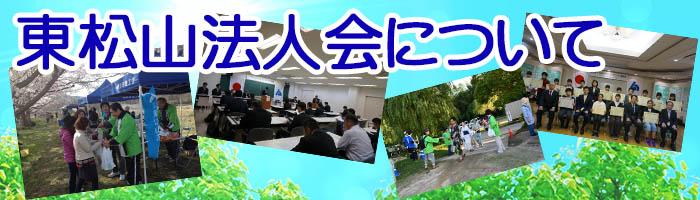 東松山法人会について