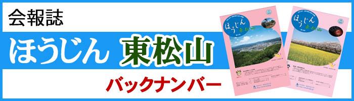 広報誌バックナンバー 東松山法人会