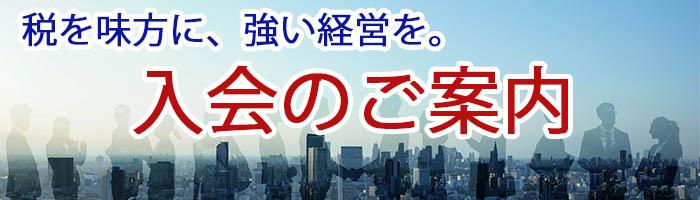入会のご案内 東松山法人会