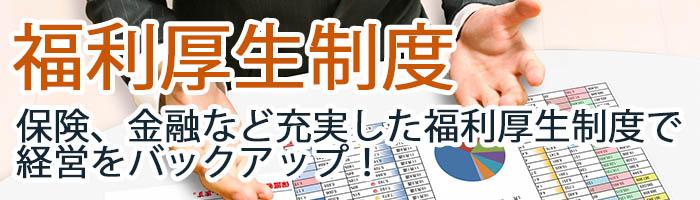 東松山法人会の福利厚生制度