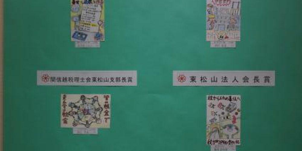 第5回「税に関する絵はがきコンクール」展示・表彰式