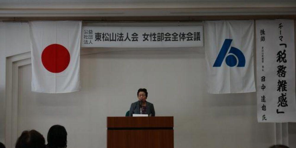 第7回女性部会全体会議開催