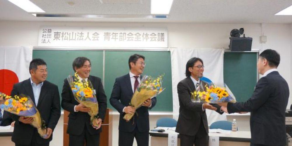 第7回青年部会全体会議開催
