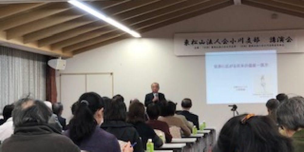 講演会『世界に広がる日本の遺産ー漢方ー』
