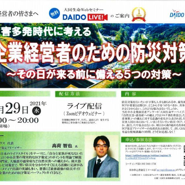 企業経営者のための防災対策のオンラインセミナー開催のお知らせ