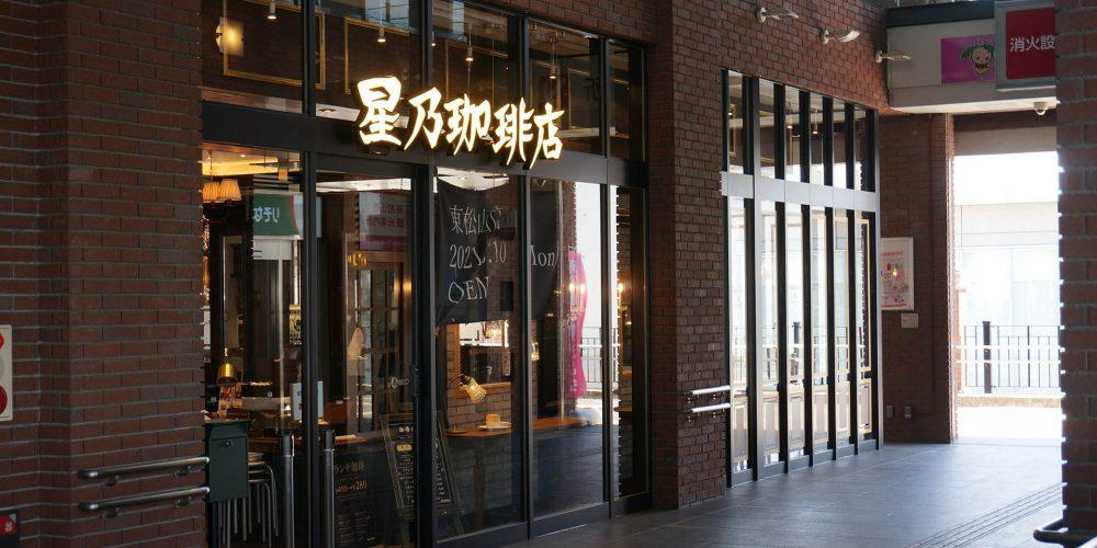 星乃珈琲店・東松山店 5月10日オープン