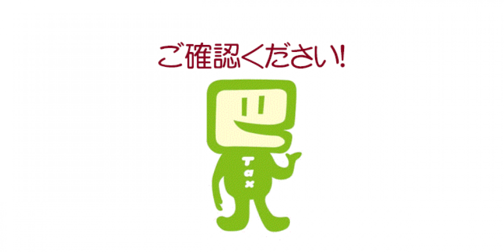 東松山税務署からのお知らせ