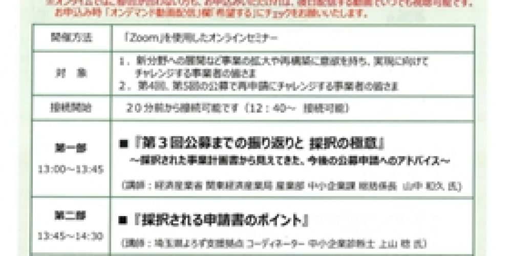埼玉りそな・補助金活用オンラインセミナー開催のお知らせ