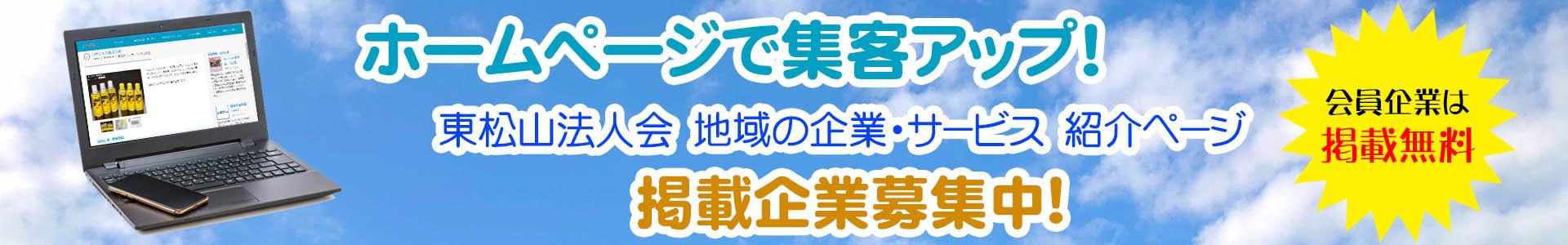 東松山法人会 企業情報 掲載企業募集中